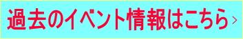 福岡婚活パーティー/糸島婚活パーティー
