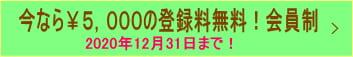 福岡/糸島婚活パーティー